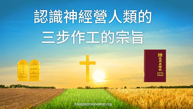 真理,見證,拯救,主宰, 順服神